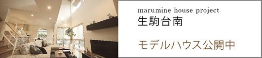 モデルハウス公開中 生駒市生駒台北
