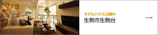 モデルハウス特別分譲 生駒市生駒台